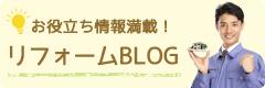 お役立ちリフォームブログ
