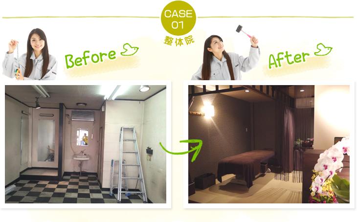 大阪府堺市の整体院の店舗リフォーム事例